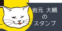 s_いわもと