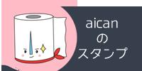 s_アイカン