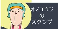s_オノユウジ