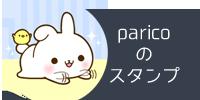 s_パリコ