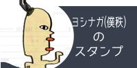 s_ヨシナガ